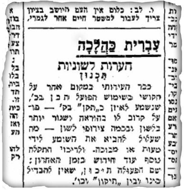 """""""עברית כהלכה"""" מתוך """"דבר"""""""