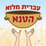 איור של ידיים ברקע שדה חיטה עם הכיתוב עברית מלוא הטנא