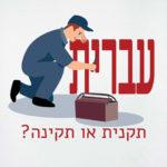 איש שיפוצים רוכן עם מברג על המילה עברית - הכיתוב: עברית תקנית או תקינה?