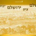 איור ישן של ירושלים והכיתוב: שלם, ציון, ירושלם, יבוס