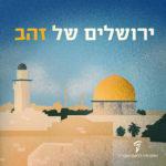 """איור העיר העתיקה בירושלים עם כיתוב """"ירושלים של זהב"""""""