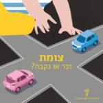 ידיים של ילד מעל צומת כבישים ובו מכוניוות צעצוע. הכיתוב: צומת זכר או נקבה?