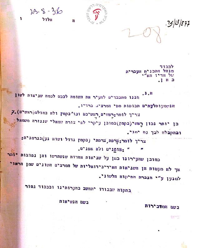 רשימה קצרה של תיקוני הגייה שנשלחה אל מנהל הרדיו הארץ ישראלי בשנת 1936
