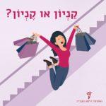אישה קופצת באוויר עם שתי שקיות קניות והכיתוב קניון או קניון?
