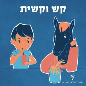 איור ילד שותה עם קשית וסוס אוכל קש בכוס