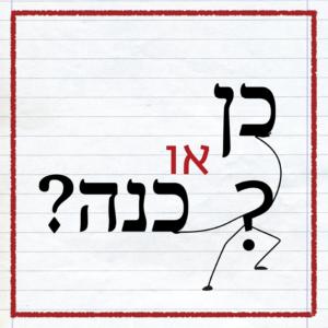תמונה של סימן שאלה מחזיק את המילים כן או כנה?