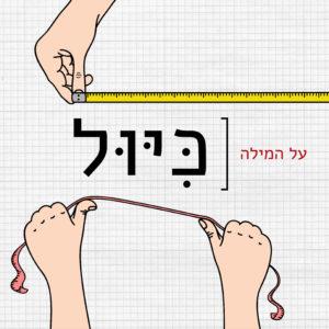 ידיים עם סרטי מדידה הכיתוב: על המילה כיול