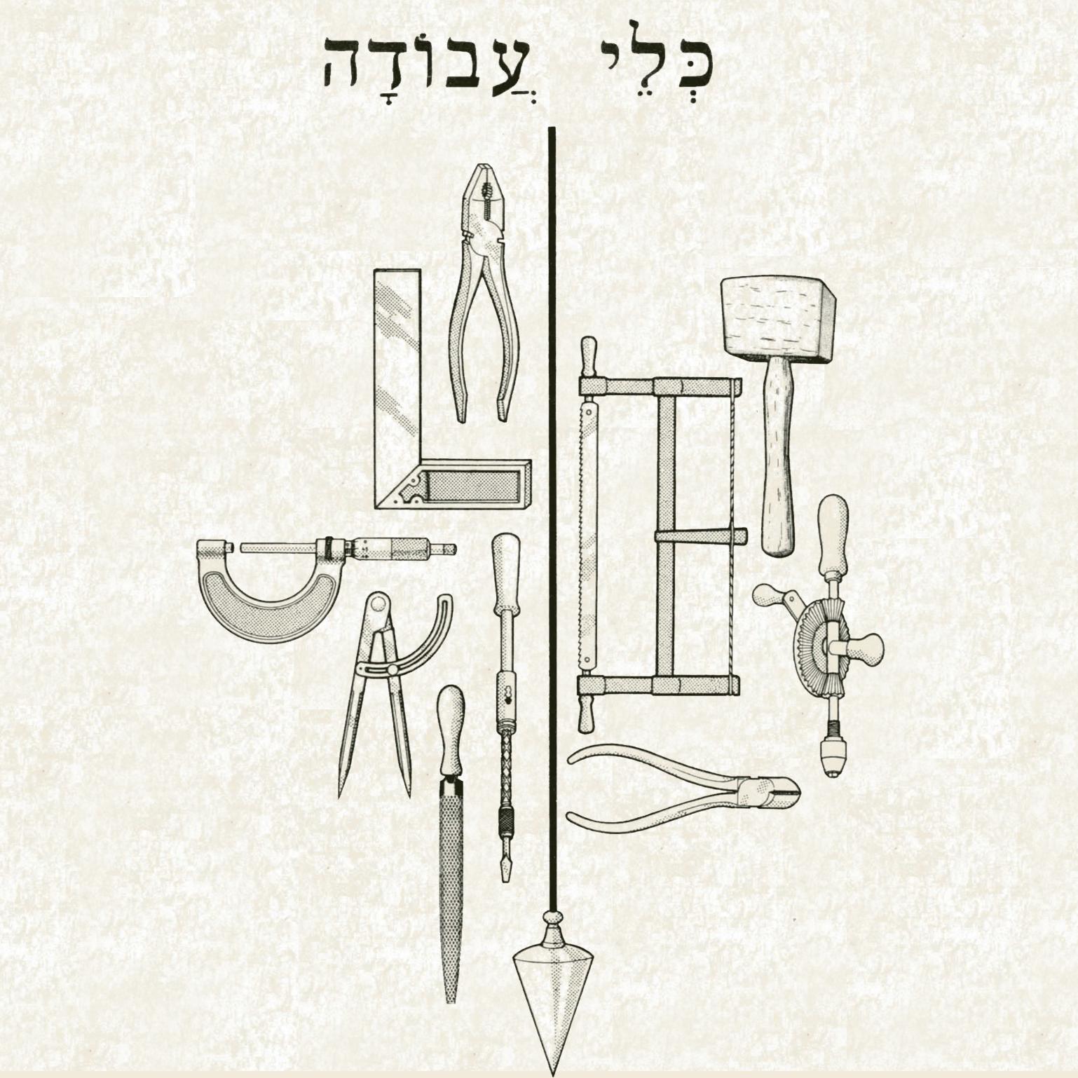 מדהים כְּלֵי עֲבוֹדָה – בעריכת יהודה פרידמן - האקדמיה ללשון העברית GJ-59