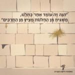 """איור של הכותל המערבי בירושלים. כיתוב: הינה זה עומד אחר כתלנו, משגיח מן החלונות מציץ מין החרכים"""""""