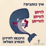 """איך כותבים? לויתן, לוויתן, לווייתן? איור של לווייתן מחזיק באותיות וי""""ו ויו""""ד"""