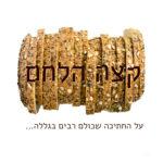 לחם פרוס - הכותוב: קצה הלחם - על החתיכה שכולם רבים בגללה
