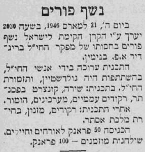 כתה מעיתון לחייל עם אזכור 'מלכת אסתר'