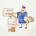 תרנגולת וסנאי אוחזים בשני שלטים: דירה לשכור או דירה להשכיר?