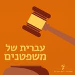 פטיש בית משפט והכיתוב - עברית של משפטנים