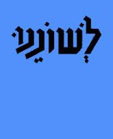 לשוננו - לוגו
