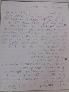 מכתב מילד בן 11 אל דוד בן גוריון