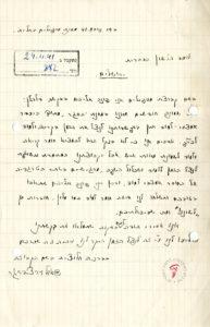 פניה לועד הלשון ממחנה המעפילים בעתלית 1941