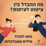 שני אנשים כורים אוזן ובינהם מרכאות ציטוט הכיתוב: מה ההבדל בין ציטוט לציתות?