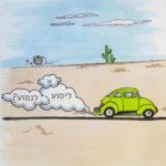 איור של מכונית - ליסוע או לנסוע?