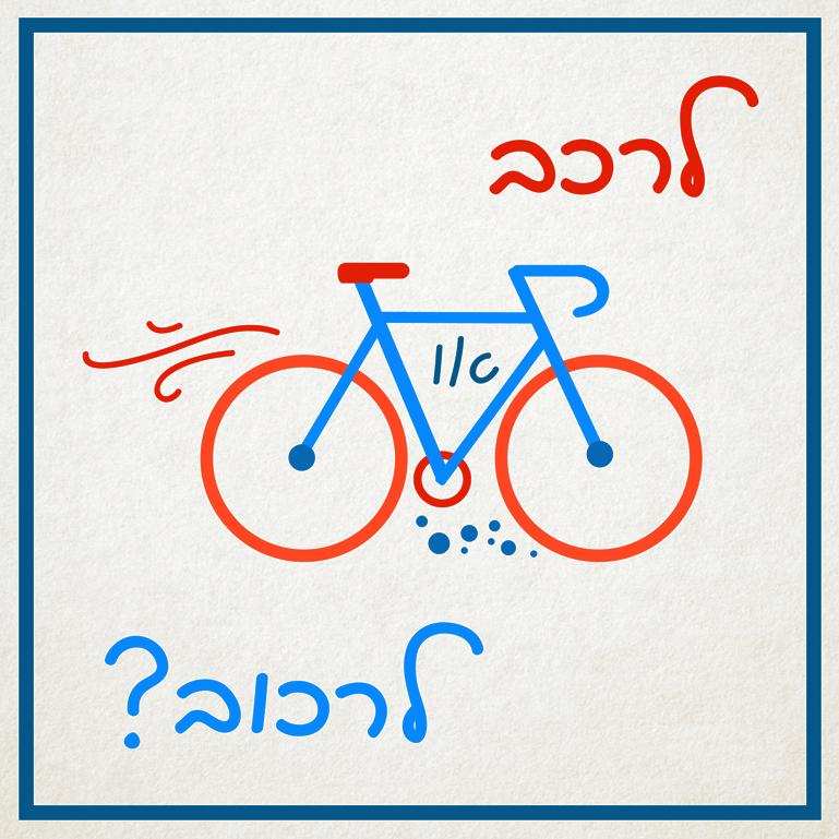 איור של אופניים הכיתוב: לרכב או לרכוב?