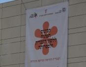 צילום אירוע של האקדמיה