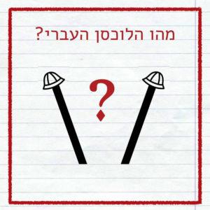 איור של שני לוכסנים אחד נוטה לימין ואחד לשמאל חבושים בכובע טמבל. הכיתוב: מהו הלוכסן העברי?