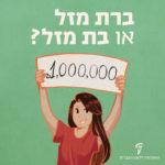"""ילדה אוחזת בהמחאה על סכום 1,000000 ש""""ח והכיתוב: ברת מזל או בת מזל?"""