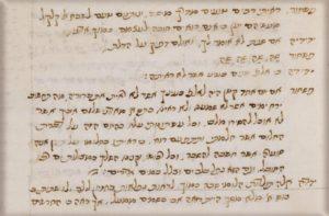 """קטע מכתב יד של המחזה """"צחות בדיחותא דקידושין"""". איטליה, המאה השבע־עשרה"""