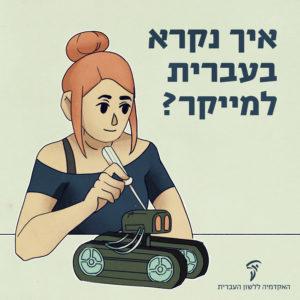 ילדה מרכיבה בעברית רובוט והכיתוב: איך נקרא בעברית למייקר?
