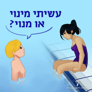 שני ילדים בבריכה ולמעלה בועית דיבור: עשיתי מינוי או מנוי?