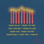 איור של שמונת הנרות וכיתוב מילות הבית הראשון של מעוז צור