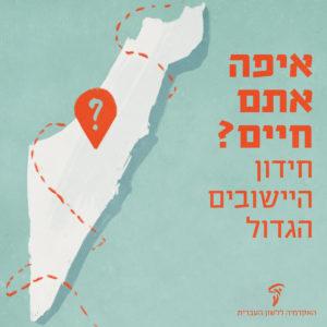 איור מפת ארץ ישראל עם סימן שאלה והכיתוב: איפה אתם חיים? חידון היישובים הגדול