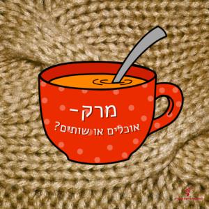 איור של קערת מרק אדומה - כיתוב מאר = אוכלים או שותים?