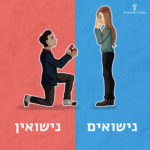 בחור מציע נישואין לבחורה והכיתוב: נישואים, נישואין