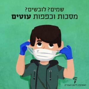 איור של ילד עוטה כפפות ומסכה - הכיתוב: שמים? לובשים? מסכות וכפפות עוטים