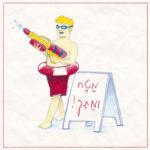 בחור עם בגד ים וגלגל הצלה מחזיק רובה מים ליד שלט. הכיתוב: מטח ומתך!