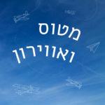 ציור של אווירונים בשמיים כחוליםץ הכיתוב: מטוס ואווירון