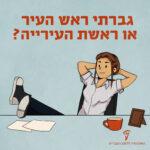 איור של צעירה מניחה רגליים על שולחן משרדי והכיתוב: גברתי ראש העיר או ראשת העירייה?