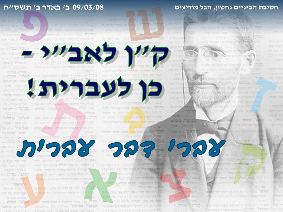 """ק""""ן לאב""""י - כן לעברית! עברי דבר עברית!"""