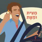 איור של נהג יושב ברכב ומחזיק בידו מצית - הכיתוב מצית ומצת