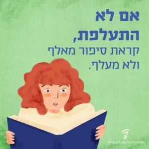 """איור ילדה קוראת ספר עם כיתוב """"אם לא התעלפת, קראת סיפור מאלף ולא מעלף"""""""