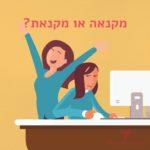 איור של שתי בחורות ליד שולחן עם מחשב האחת צוהלת והשנייה זועפת והכיתוב: מקנאה או מקנאת?