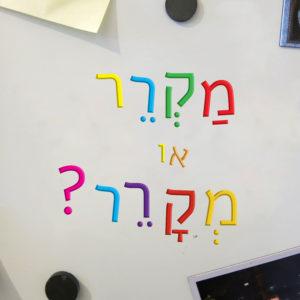 כיתוב צבעוני של רקע של מקרר הכיתוב: מקרר או מקרר?