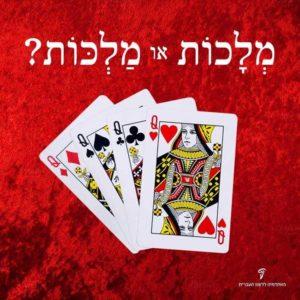 איור של קלפים מפיסת קלפים של מלכות והכיתוב: מְלָכוֹת או מַלְכּוֹת?