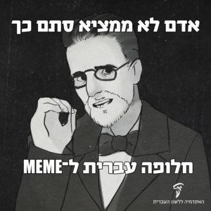 """""""אדם לא ממציא סתם כך חלופה עברית ל־MEME"""""""