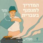 איור של אדם אוחז בנפנף מעל מצלה והכיתוב: המדריך למנפנף בעברית