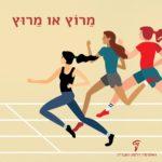 איור של נשים רצות על מסלול ריצה והכיתוב: מרוץ או מרוץ?