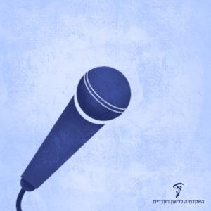 איור של מיקרופון