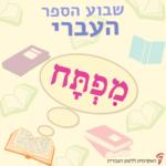איור של ספרים והכיתוב שבוע הספר העברי: גופן