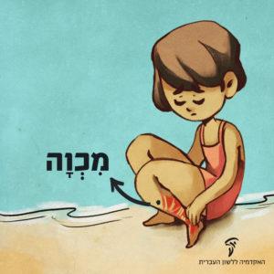 איור של ילדה עם רגל אדומה מצריבה על חוף הים והכיתוב מכווה
